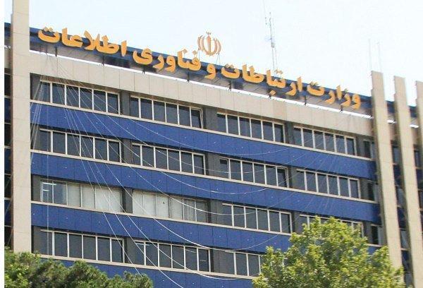 مدیرکل امور بین الملل وزارت ارتباطات منصوب شد