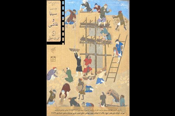 برگزاری کارگاه تخصصی سینما و نقاشی با حضور محمدرضا اصلانی