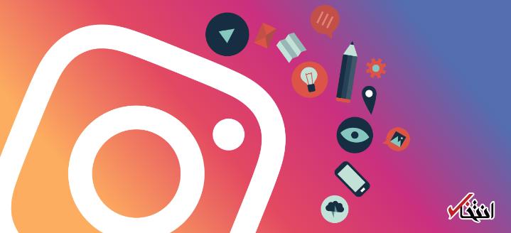 اینستاگرام به روز رسانی شد ، قابلیت خرید و فروش ، فعالیت 25 میلیون کسب و کار