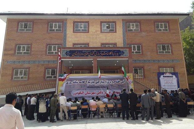 مدرسه 9 کلاسه شهدای عشایر ذلقی شهرستان الیگودرز افتتاح شد