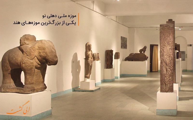 موزه ملی دهلی نو، بزرگ ترین مجموعه تاریخی هند
