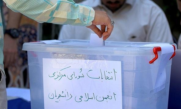 اعضای شورای مرکزی انجمن اسلامی دانشگاه امام خمینی (ره) تعیین شدند