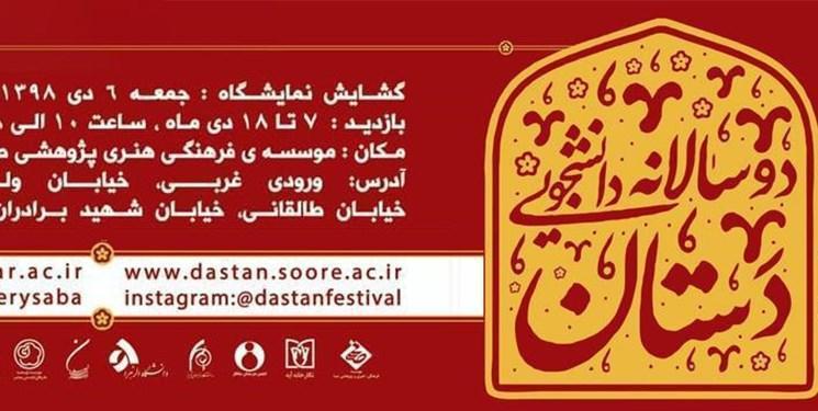 دانشگاه سوره میزبان اولین جشنواره دانشجویی دوسالانه دستان شد