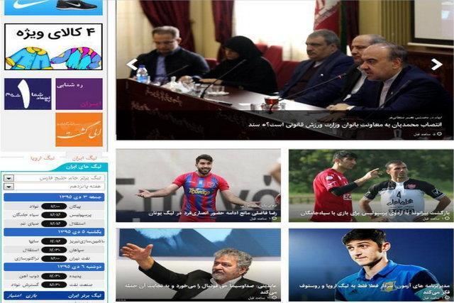 بسته خبری ورزشی خبرنگاران - 1 دی ماه