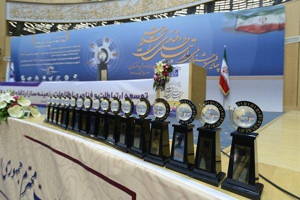 فراخوان نهمین جشنواره ملی فاوا منتشر شد