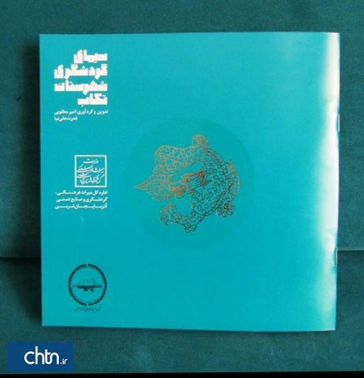 کتاب سیمای گردشگری شهرستان تکاب منتشر شد