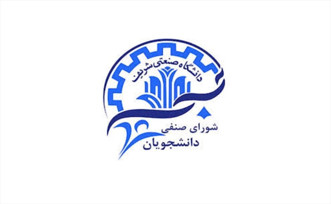 انتخابات هفدهمین دوره شورای صنفی دانشجویان دانشگاه صنعتی شریف شروع شد