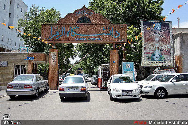 نحوه فعالیت دانشگاه الزهرا(س) در هفته جاری اعلام شد