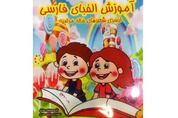آموزش الفبای فارسی به بچه ها با شعر