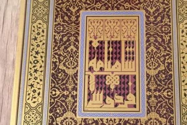 شاهنامه امیرکبیر، ستاره ای درخشان