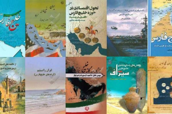 از ناگفته های کاسپین تا خلیج فارس